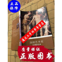 【二手旧书9成新】剑桥艺术史:文艺复兴艺术 9787544707268 莱茨 (实拍