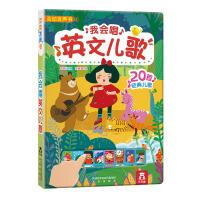 我会唱英文儿歌 益智游戏玩具发声书 儿童读物英语启蒙互动经典儿歌童谣手指点读会 发声的触摸书 宝宝英文早教书