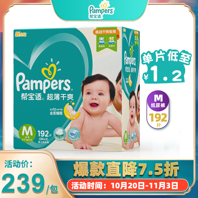 [当当自营]帮宝适 超薄干爽纸尿裤 中号M192片(适合6-11kg)箱装 尿不湿