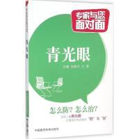 青光眼 专家与您面对面 刘彦才主编 中国医药科技出版社