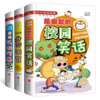 少儿书3本开心益智思维训练漫画头脑风暴一分钟破案超幽默的校园笑话少年儿童书故事亲子游戏儿童益智力脑力开发小学生课外阅读