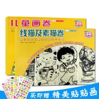【赠贴画】 少儿美术天才小画家线描及素描卷儿童画卷全2册青少年宫儿童绘画精选作品集儿童美术画画教程创意画册书