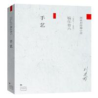 正版全新 刘庆邦短篇小说・编年卷(六):手艺