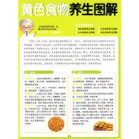 【新书店正版】黄色食物养生图解北京食物营养研究组9787535757142湖南科技出版社