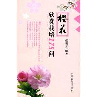 樱花欣赏栽培175问