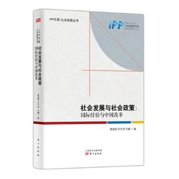 社会发展与社会政策:国际经验与中国改革
