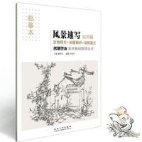 名师范本・风景速写・实用篇(美术基础教程丛书)
