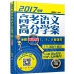 高考语文高分学案――全国新课标Ⅰ、Ⅱ、Ⅲ卷适用(2017年版)
