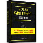 2018年高校自主招生通关手册
