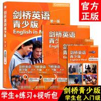 剑桥英语青少版 学生包 入门级 版 英语培训教材对应KET考试教材含学生用书+视听包+同步训练+DVD手册剑桥英语青少
