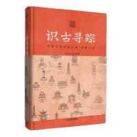 识古寻踪:中国文化史迹手账(北望云阁)