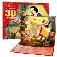 白雪公主 乐乐趣童书 迪士尼经典故事3D立体剧场第二辑 儿童翻翻书0-1-2岁幼儿园宝宝书籍儿童早教启蒙认知立体绘本3