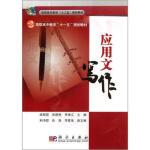 【RT5】应用文写作 戚朝霞,张建艳,李保江 科学出版社 9787030265210
