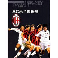 【二手原版9成新】AC米兰俱乐部:世纪足球盛宴1899-2006,程鲲,安徽文艺出版社,9787539627472