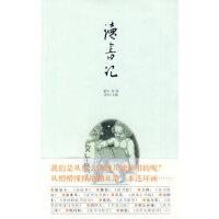 【新书店正版】读书记蒙田新星出版社9787802259386