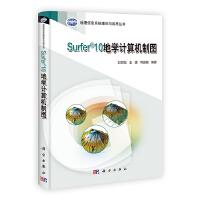 Surfer 10地学计算机制图