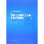 农村公益性科技体制机制创新研究