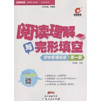百思英语 阅读理解与完形填空 初中英语阅读 第一册 七年级 7年级 A版 全国适用 广东人民出版社