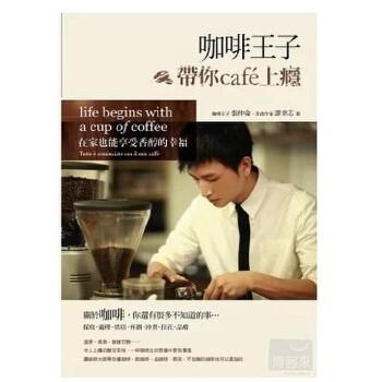 【预售】:張仲侖、譚聿芯《咖啡王子帶你cafe上癮》尖端出版 正规进口台版书籍,付款后3-5周到货发出!