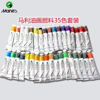 马利油画颜料套装 50ml中只油画颜料 35色风景人物写生套装
