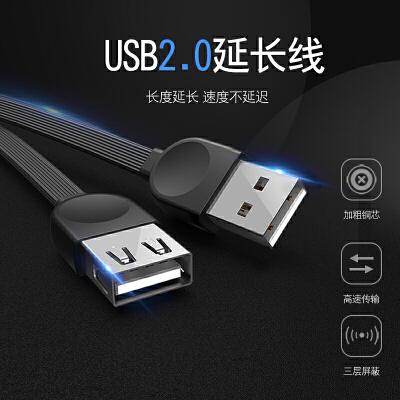 电脑usb延长线器usb2.0数据线公对母安卓手机接口线硬盘键盘鼠标优u盘打印机小风扇连接线1米m加长线1.5米3.0 电脑/鼠标/键盘/手机数据线USB接口延长线