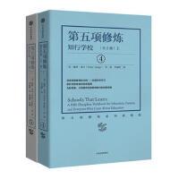 第五项修炼:知行学校(上下全2册)