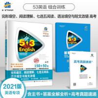正版2020版53英语高考完形填空阅读理解七选五阅读语法填空与短文改错5合1组合训练150+50篇答案解析难句分析赠高