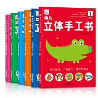 正版全新 袋鼠妈妈童书 -升级版 手工折纸(套装全6册)