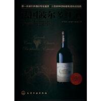 【正版直发】法国波尔多红酒品鉴与投资 钟茂桢 9787122152589 化学工业出版社