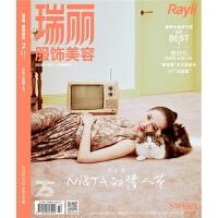 正版全新 瑞丽服饰美容(2020年第2期)