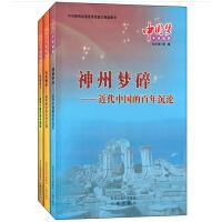 中国梦――千年回想