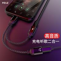 苹果7耳机转接头iPhone8Plus转换分线器X充电i8x耳塞接口ipx配件ix音频听歌二合一ipone七i7p吃鸡