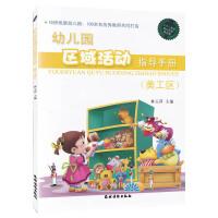 幼儿园区域活动指导手册:美工区 林玉萍 9787504854636