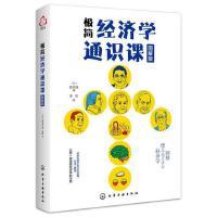 极简经济学通识课(图解版)