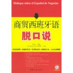 商贸西班牙语脱口说贾永生中国宇航出版社9787801449092