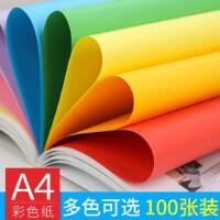 a4彩纸折纸手工纸彩色打印复印纸儿童幼儿园手工课制作 千纸鹤玫瑰折纸材料正方形彩纸剪纸