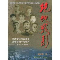 �^地�鸶�(附VCD光�P一��) 高延� 中共�h史出版社