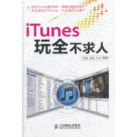 iTunes玩全不求人(玩转iPhone和iPad的必备利器)