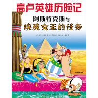 高卢英雄历险记:阿斯特克斯与埃及女王的任务