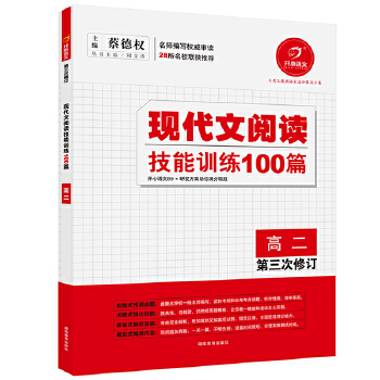 开心语文.现代文阅读技能训练100篇(高二)(第三次修订)名师编写审读 28所名校联袂推荐