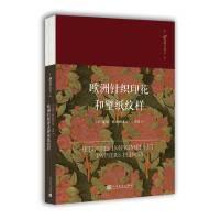 99博物艺术志:欧洲针织印花和壁纸纹样