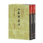 山谷诗集注(精)(全二册)(中国古典文学丛书)