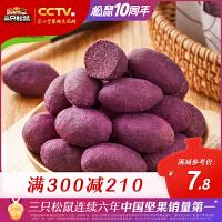 【三只松鼠_紫薯仔100g】迷你紫薯干地瓜干零食