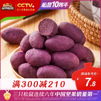 【三只松鼠_紫薯仔100g】休闲零食小吃特产迷你紫薯干地瓜干