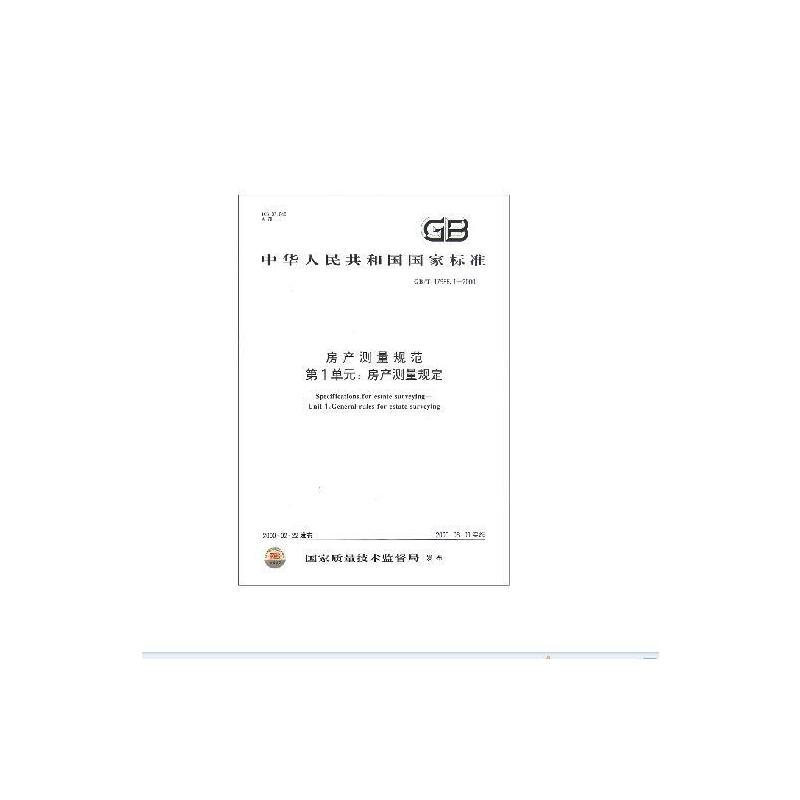 房产测量规范(第1单元:房产测量规定)(GB/T17986.1-2000)