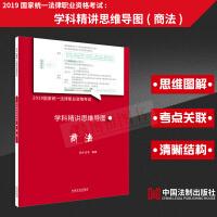 2019国家统一法律职业资格考试学科精讲思维导图:商法