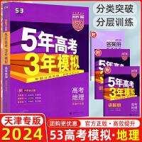 送二2020版53B高考地理天津专用 五年高考三年模拟b版 5年高考3年模拟高中地理复习资料 高二高三一轮二轮总复习
