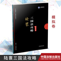 2019国家统一法律职业资格考试三国法攻略・模拟卷 中国法制出版社