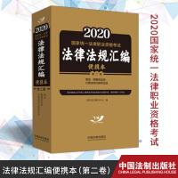 2020法律法规汇编 便携本 第二卷 中国法制出版社
