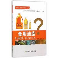 食用油脂贮藏加工技术100问丁保森,常菊花著中国农业出版社9787109207226